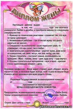 Свадебный диплом жены Шаблоны для photoshop Шаблоны для  Свадебный диплом жены Шаблоны для photoshop Шаблоны для photoshop Каталог файлов Шаблоны для фотомонтажа клипарты обои логотипы